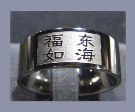 Edelstahl Ring - Chinesische Glückssymbole